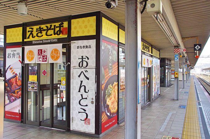 愛され続けて70年「姫路駅名物まねきのえきそば」