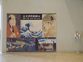 五大浮世絵師展開催中!姫路城へ行くなら兵庫県立歴史博物館も