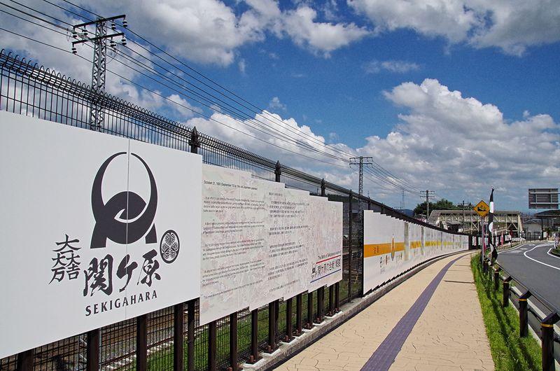 天下分け目の地・関ケ原古戦場を楽しむ1泊2日モデルコース