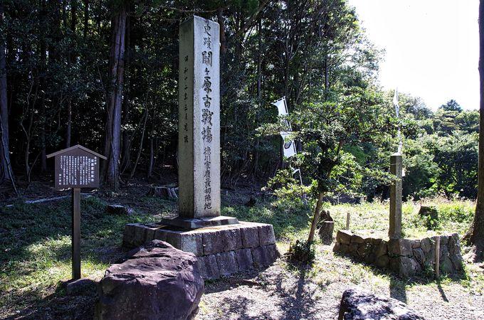 東軍率いる「徳川家康最初陣地」と「徳川家康最後陣地」