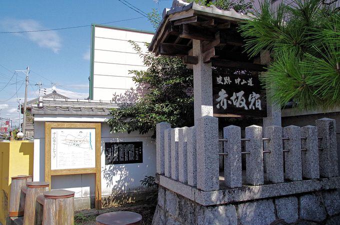 1日目午後:美濃赤坂周辺をぶらり散策