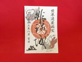 姫路城「御城印」の新デザインは榊原家!姫路城御城印帳も好評