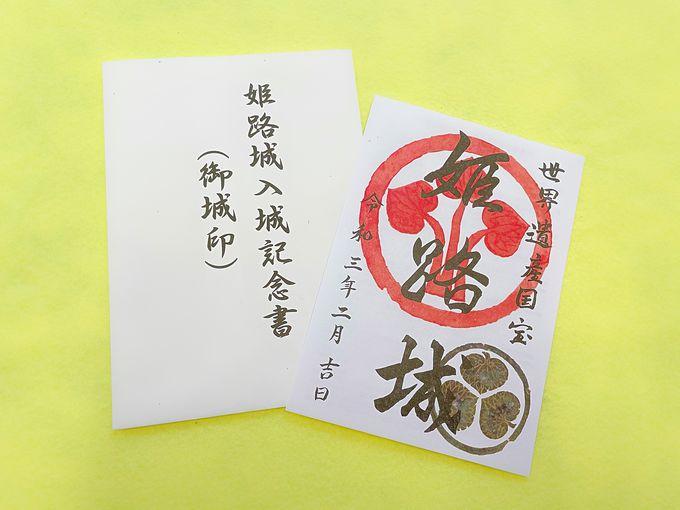 今度の姫路城「御城印」は「丸に立ち葵」