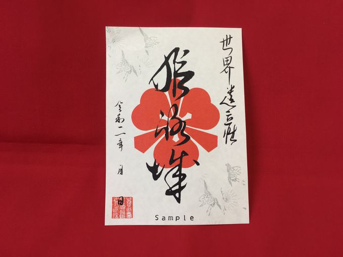 姫路城「御城印」藩主酒井忠以公の直筆で限定販売