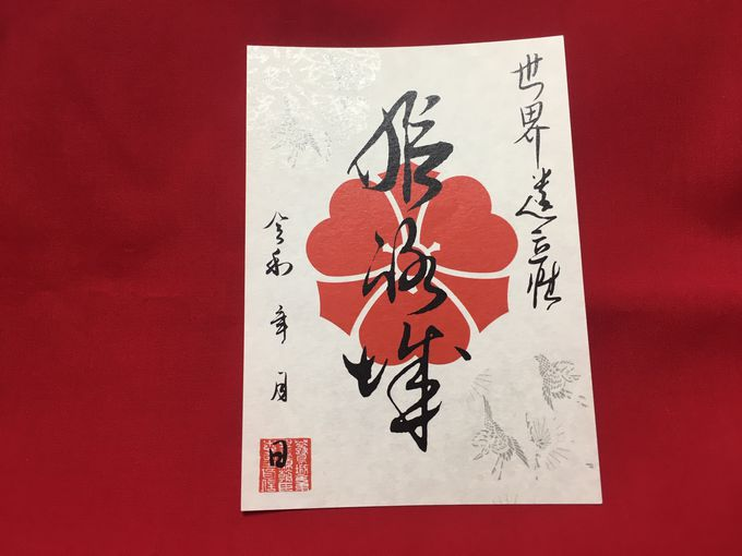 「姫路城御城印」藩主酒井忠以公の直筆で限定販売