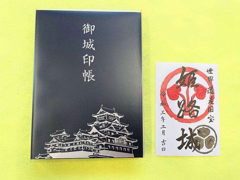 姫路城「御城印」が新デザインに!姫路城御城印帳も新登場