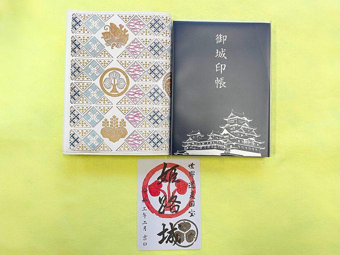 初の一般販売「姫路城御城印帳」姫革細工カバーにも注目
