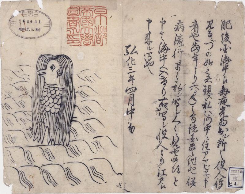 アマビエ画の実物を公開中!特別展「驚異と怪異」姫路で開催