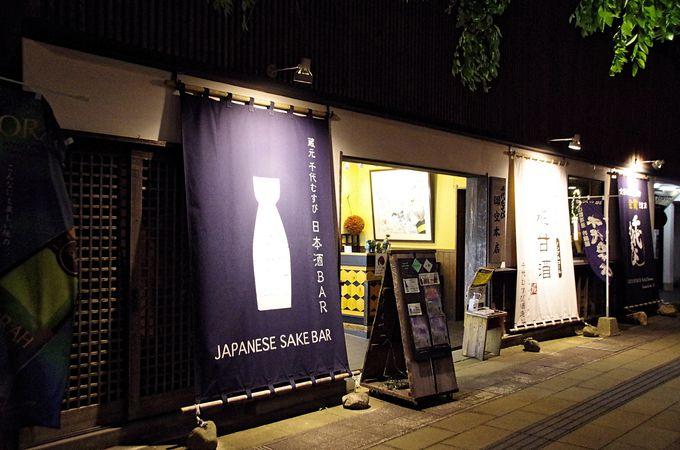 闇夜に灯るは「千代むすび酒造」の日本酒立ち飲みバー