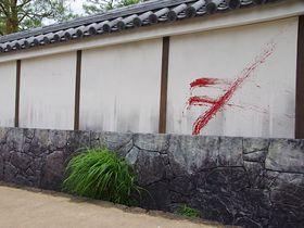 るろ剣最終章ロケセット展示中「姫路城西御屋敷跡庭園 好古園」