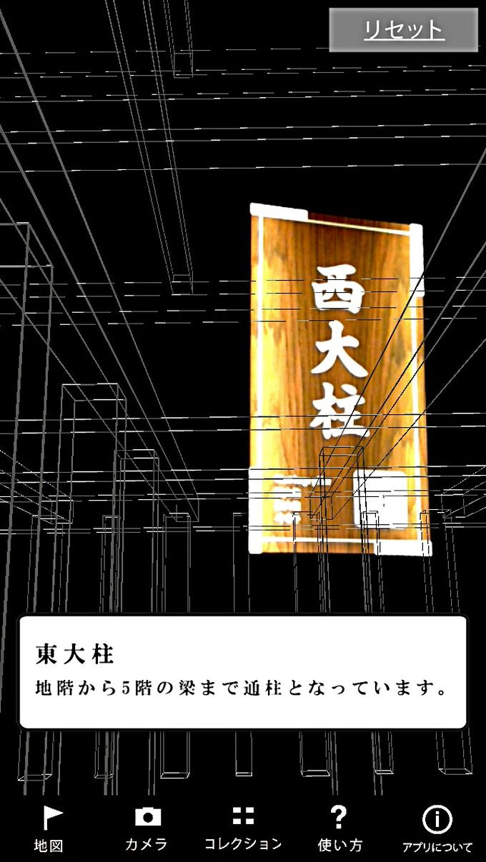 姫路城大発見アプリなら、天守の柱も透けて見える!