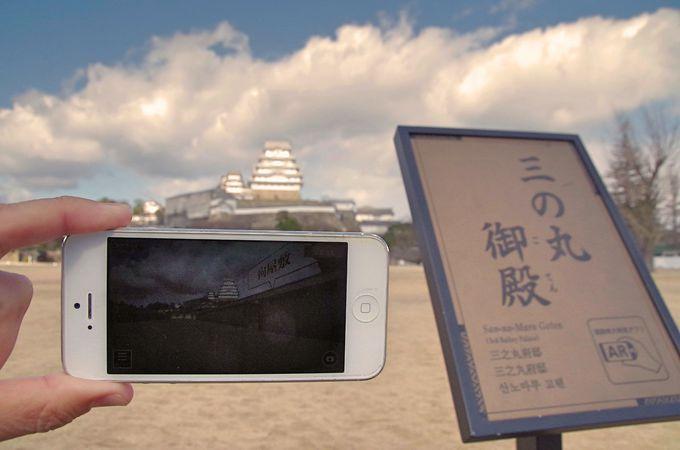 見えないものが見える!姫路城大発見アプリ