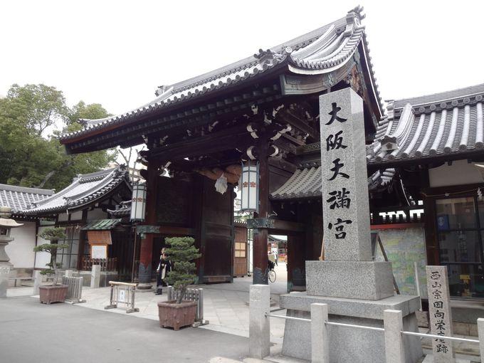 2.大阪天満宮