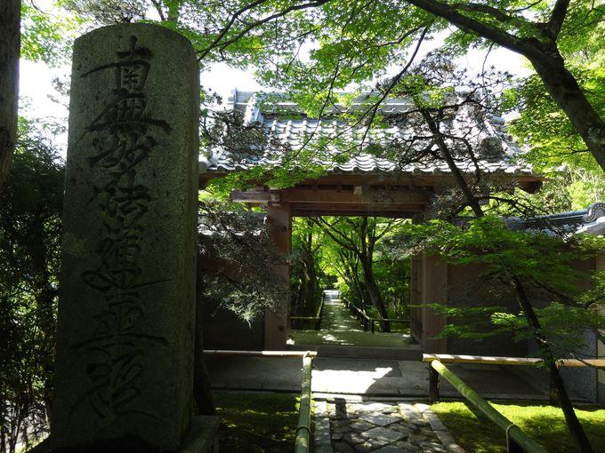 簡素な山門に偉大な文化人の奥ゆかしい心映えを感じる