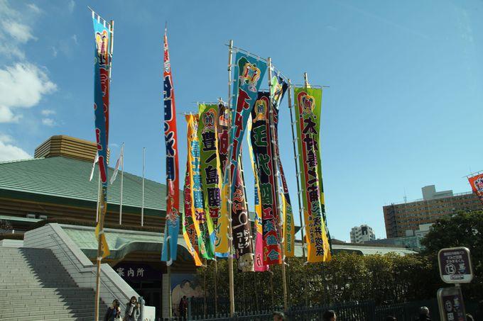 相撲の町「両国」で大相撲を満喫しましょう!!