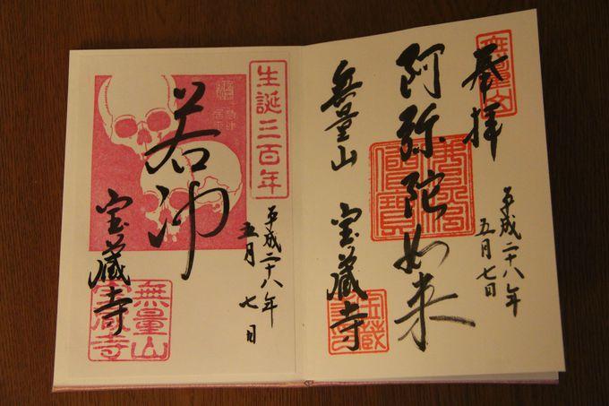 『伊藤若冲』生誕300年記念、「宝蔵寺」の御朱印はインパクト大!!