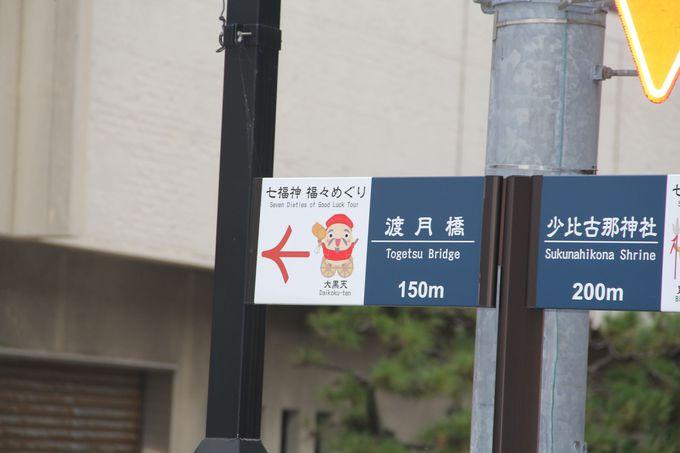 和倉の七福神は可愛〜い!ゆるキャラ系!