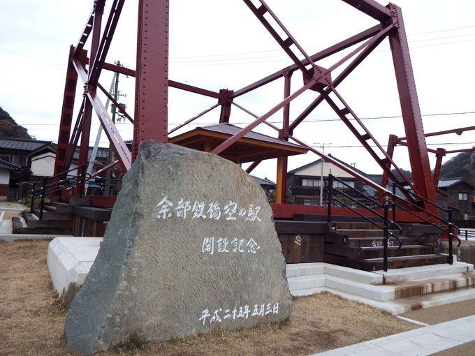 余部鉄橋と空の駅は、約100年の歴史が繋いで誕生した展望台。