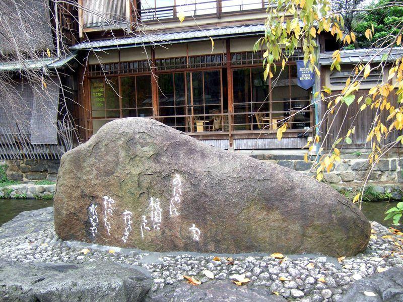 〜京都〜白川南通で祇園の風情を楽しみ、「かにかくに」を堪能