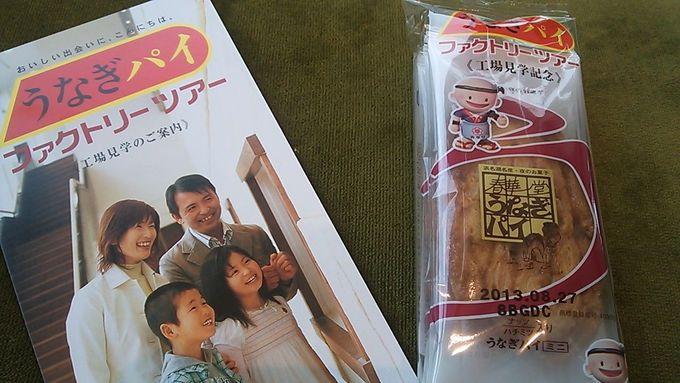 浜松といえば夜のお菓子「うなぎパイ」工場見学とテーマパークを楽しもう