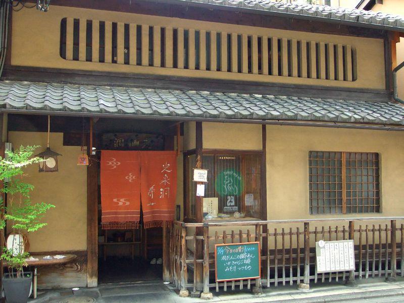 どちらを選ぶ!?築100年以上の京都町屋おばんざいランチ