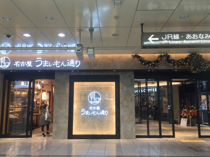 名古屋うまいもん通りが太閤通口エリアに拡大!