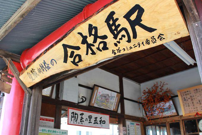 五和(ごか)駅は受験生を応援する合格駅!