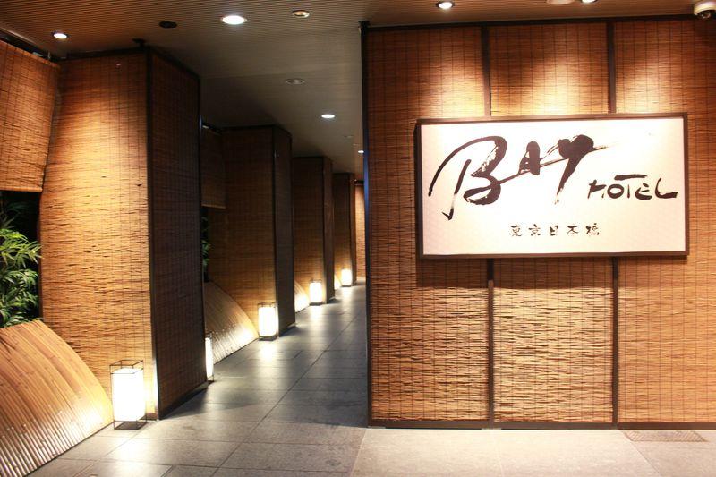 「東京日本橋BAY HOTEL」東京駅徒歩数分に格安オシャレな和モダンホテルが誕生!