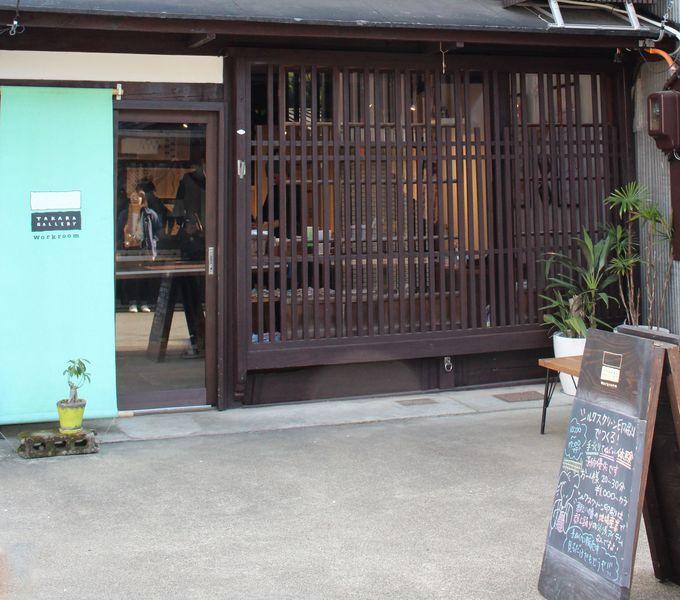 町屋がオシャレな「Takara Gallery workroom」に大変身!