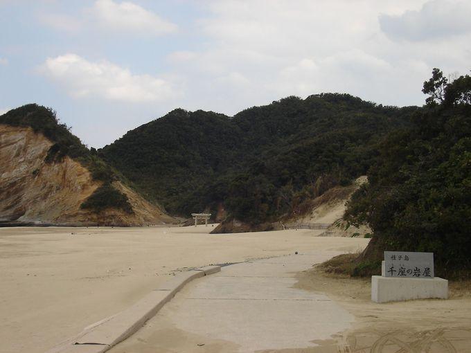 種子島の観光は宇宙センターと鉄砲だけじゃない!景勝地「千座(ちくら)の岩屋」