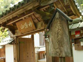 爆笑説法に願いを叶えるお地蔵様〜京都・鈴虫寺は行列のできるお寺