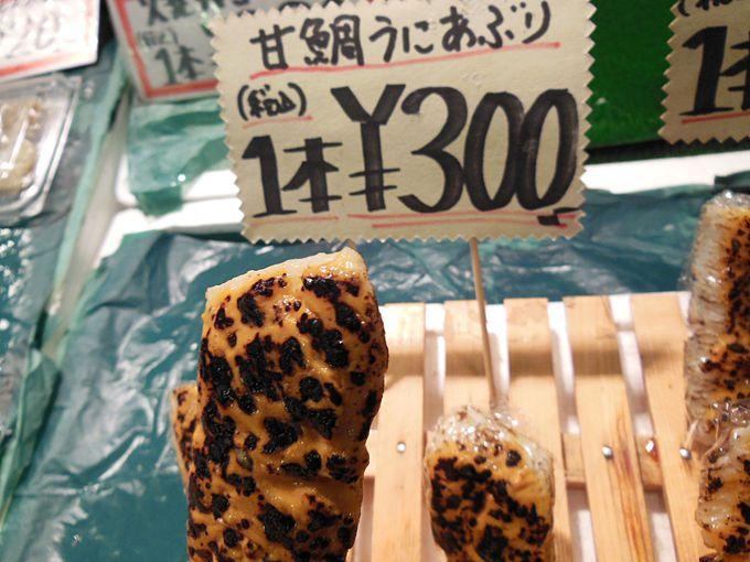 �纉。の『甘鯛うにあぶり』¥300