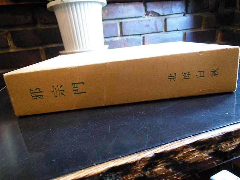 世界観が強烈でロケ地にも!東京の怪しすぎる喫茶店「邪宗門」