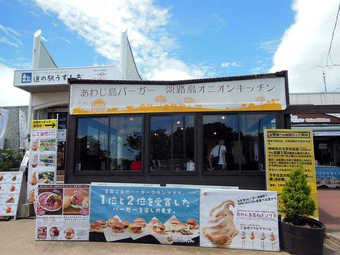 あわじ島バーガー淡路島オニオンキッチンのお店紹介とアクセス