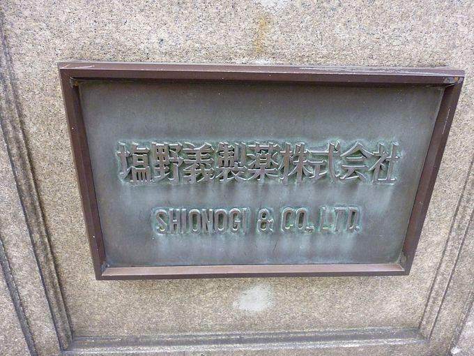 道修町は製薬会社の本社密集地帯