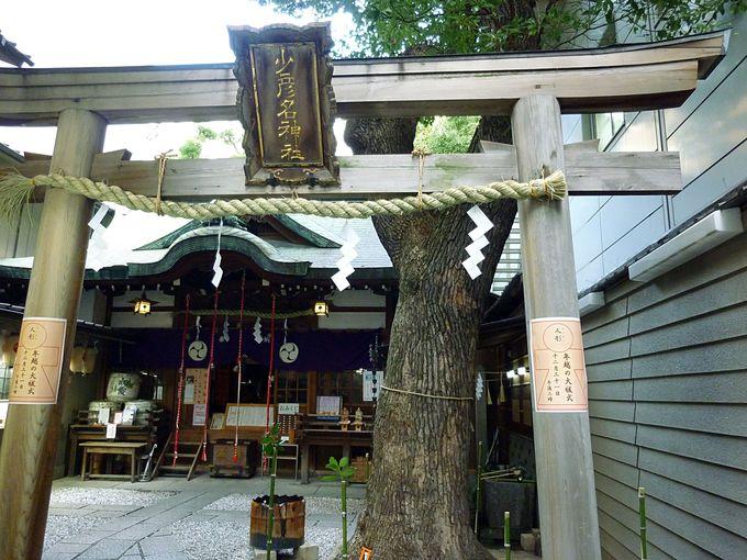 くすりのまち道修町と少彦名神社