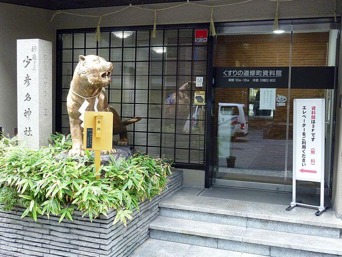 道修町の歴史が無料でわかる資料館