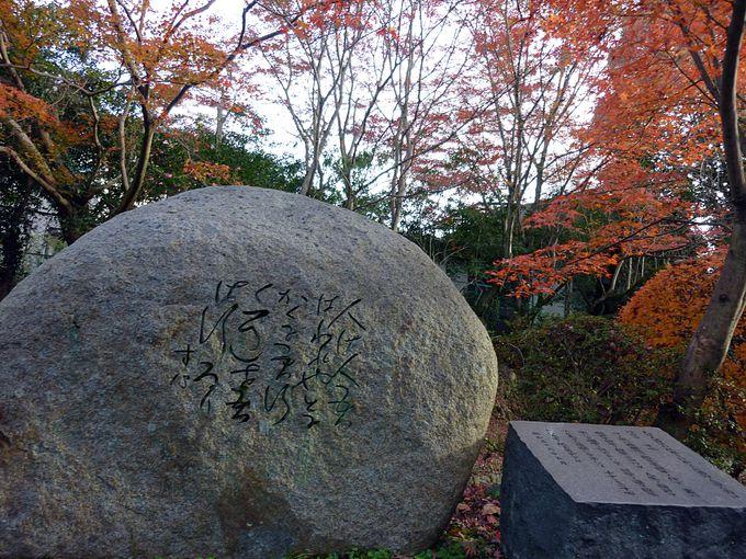 西田幾多郎の歌碑