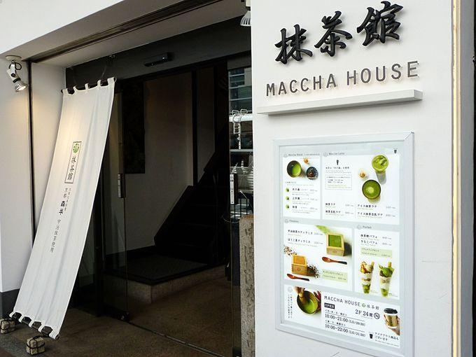 MACCHA HOUSE 抹茶館の外観とアクセス