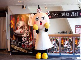 京都タワーでお化け屋敷「白怨(はくえん)」夏限定のイベント!