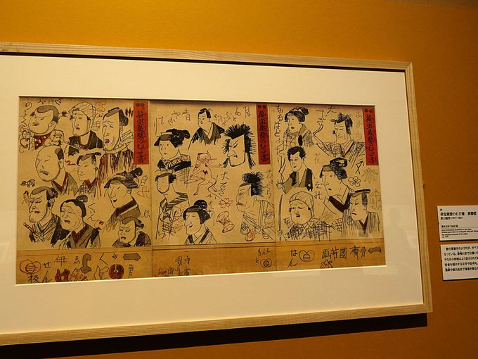 歌川国芳の擬人化戯画