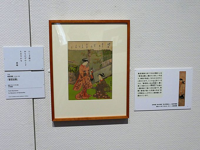 多くの画家に慕われた鈴木春信