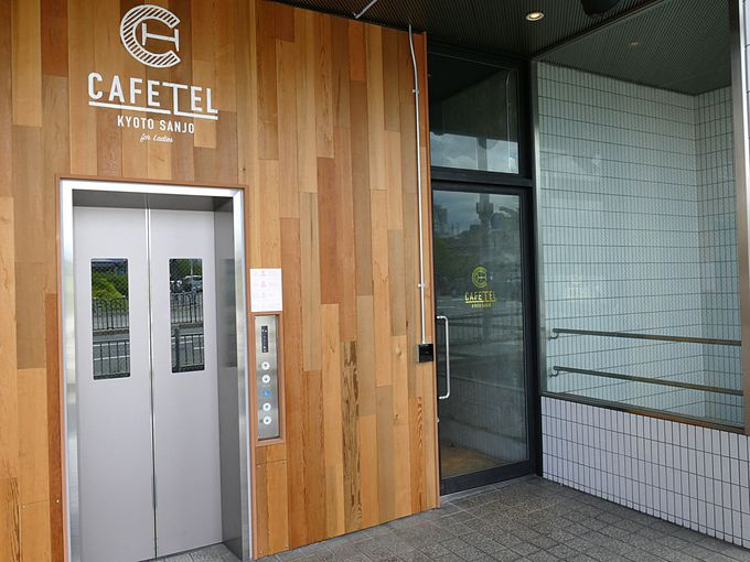 CAFETELは三条駅直結!