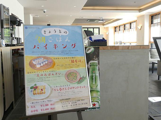 アリストンホテル京都十条最大の魅力の朝ご飯