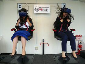 京都タワーでバンジージャンプ!?VR体験で脱はんなり京都旅