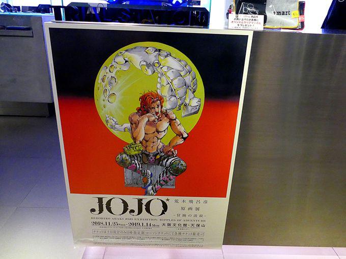 メルセデス ミー 大阪がコラボ企画で『ジョジョ』仕様!