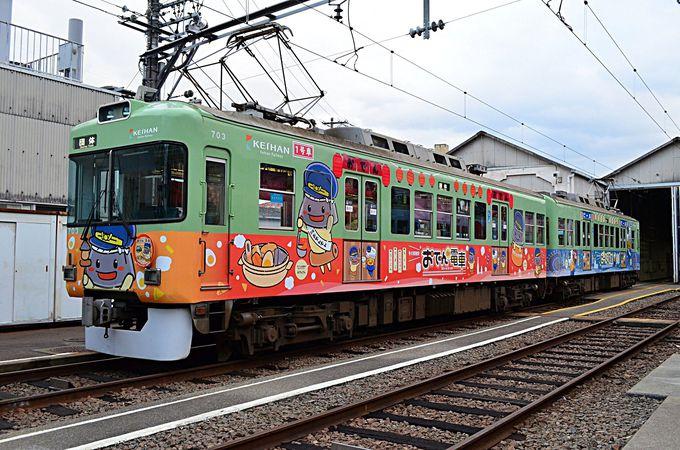 おでんde電車は京阪石山坂本線