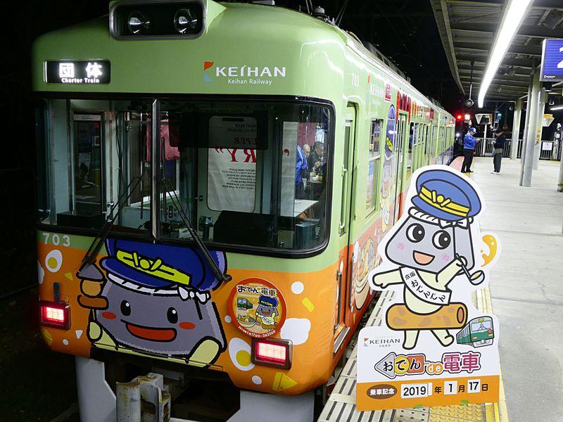 電車で熱々おでん!楽しすぎ「おでんde電車」が滋賀を走る