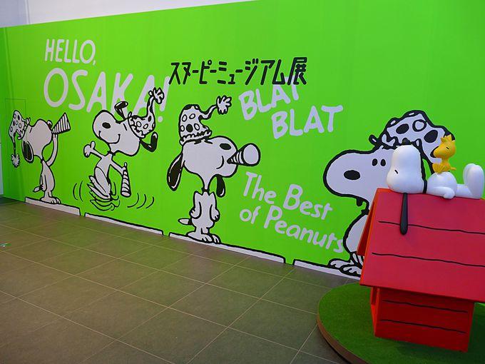 大阪のグランフロントでスヌーピーミュージアム展開催