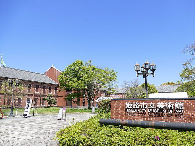 会場となるのは姫路市立美術館